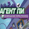 Агент Пи: Возвращение утконоса